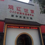 深圳红木家具O2O体验馆