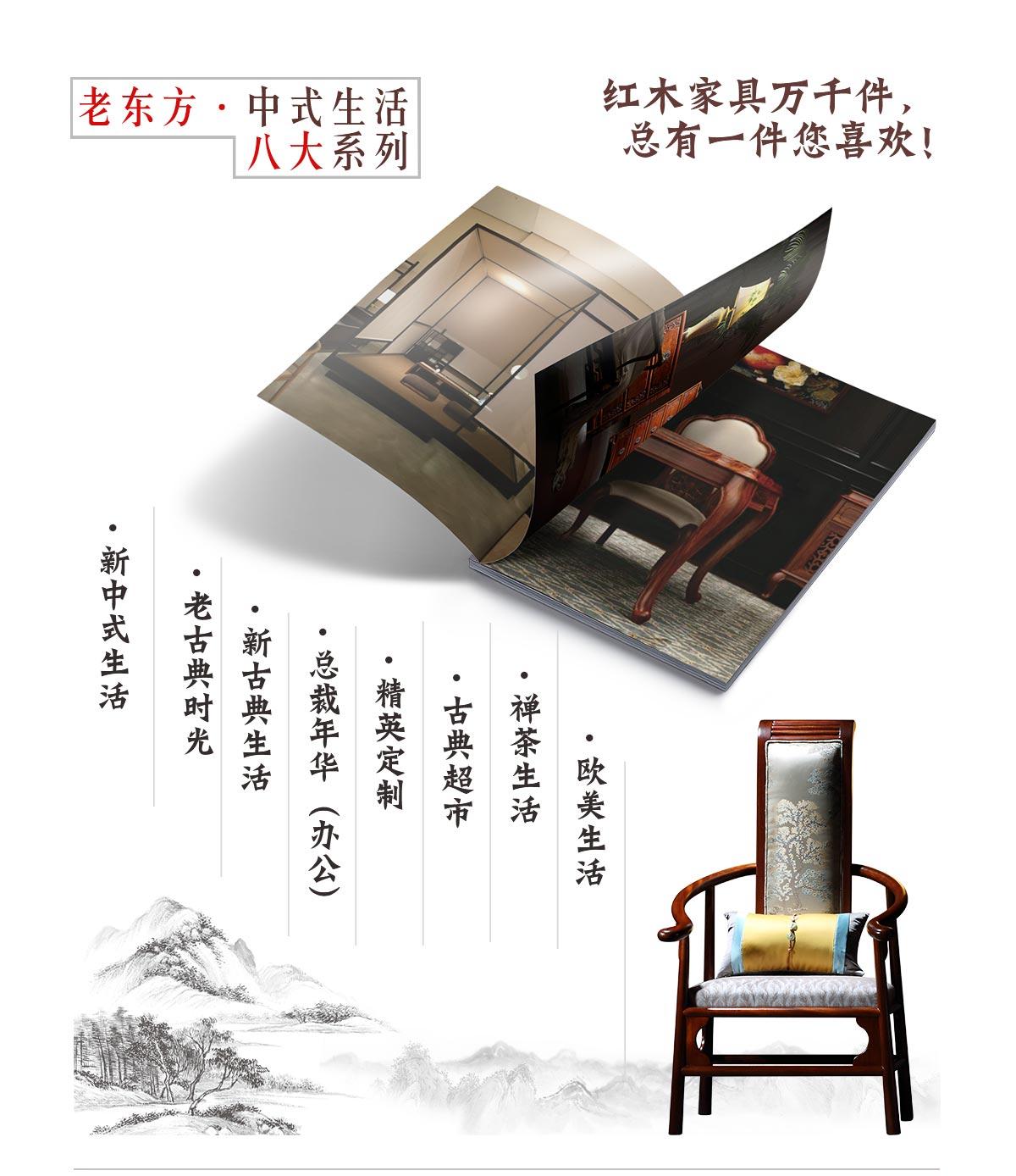 老东方红木中式生活,八大系列
