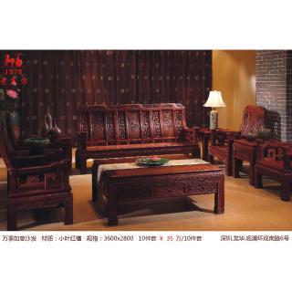 万事如意系列 万事如意沙发 十件套 材质:小叶红檀 规格:232x262cm WSRY8
